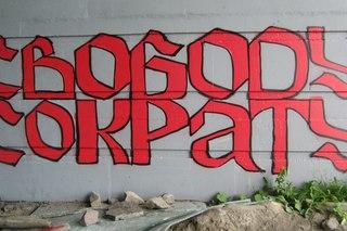 Свободу Сократу