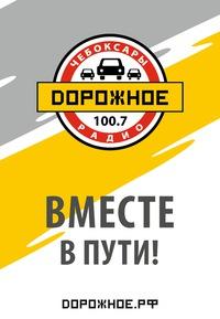 Дорожное радио — слушать радио онлайн бесплатно