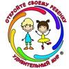 """Детский сад  """"Удивительный мир"""" на Байконурской"""