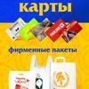 пластиковые карты | пакеты