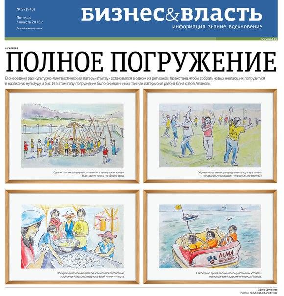 Вышла статья Зарины Орумбаевой в [http://and.kz/userfiles/books/xrss_b&v_26.pdfd...