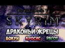 TES V: SKYRIM - ФАНТАЖ - Вокун, Кросис, Рагот (Драконьи Маски)