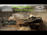 Баланс техники в World of Tanks, Armored Warfare и War Thunder