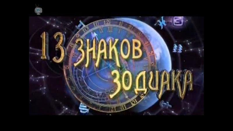 13 знаков зодиака - 04 Рак ТВ-3