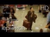 Терминал (2004) - Дублированный Трейлер HD