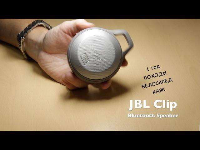 Обзор колонки JBL Clib. Лучшее устройство для музыки в походе. И защита от медведей :-)