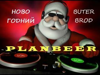 НОВОГОДНИЙ BUTER BROD House Dance Pop Rusь Mix ( от PLANBEERa )