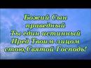 058. Святый Бог в небесах (Гр. Восхождение (Селах))
