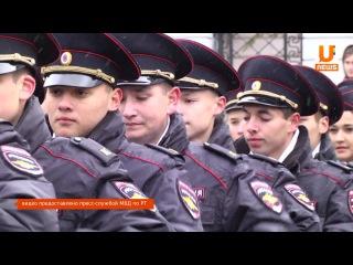 U News. Курсанты КЮИ МВД приняли присягу.