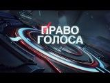 Право голоса от 11.11.2015. Россия и Сирия.Право голоса 11.11 смотреть последний выпуск