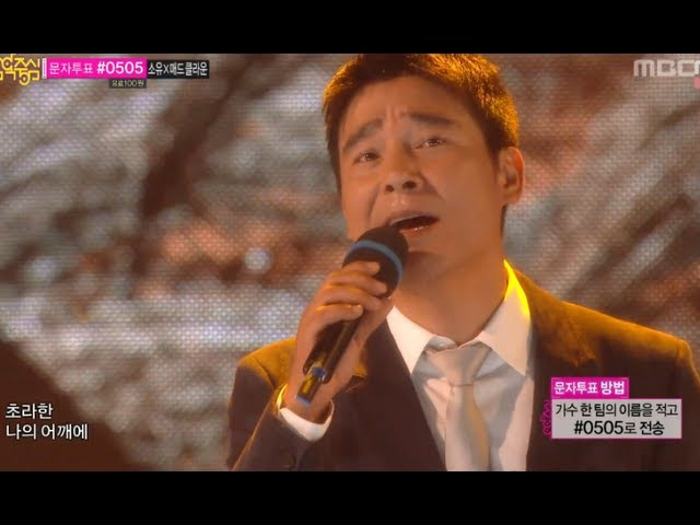 Lim Chang-jung - A Guy Like Me, 임창정 - 나란 놈이란 Music Core 20130928