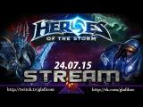 Heroes of the Storm запись стрима 24.07.2015 (HOTS)