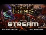 League of Legends запись стрима 25.07.2015 (LoL)