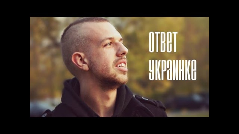 Дмитрий Савлович ответ украинке Анастасии Дмитрук
