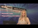 Новороссия. Сводка новостей Новороссии (События Ньюс Фронт) / 15.06.2015