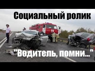 Социальный ролик Водитель, помни...