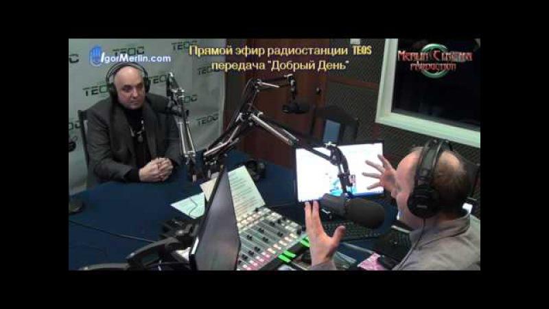 Игорь Мерлин в прямом эфире радио TEOS