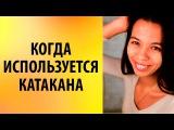 Японский язык. Уроки японского языка. Катакана –урок1. Когда используется катакана?
