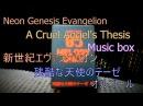 残酷な天使のテーゼ オルゴール Neon Genesis Evangelion A Cruel Angel's Thesis Music box
