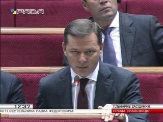 Ляшко – депутатам: Беспредєл у цьому залі матиме наслідки
