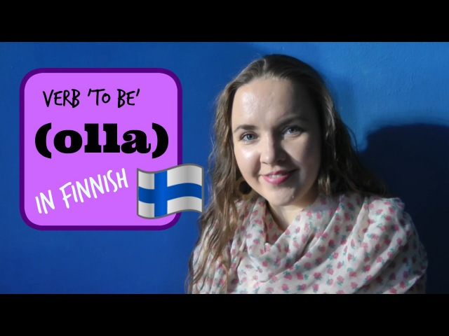 Finnish lesson 6 The verb 'to be' olla Opiskele suomea Уроки финского языка