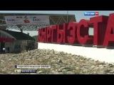 Вести.Ru: Граница между Киргизией и Казахстаном торжественно открыта