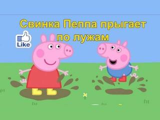 Свинка Пеппа и Джоржд прыгают по лужам.  Мультфильм про Свинку Пеппу