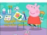 Свинка Пеппа изучает цвета.