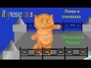 Изучение слов. Улица и детская площадка. Говорящий котенок Рыжик. Развивающие мультики