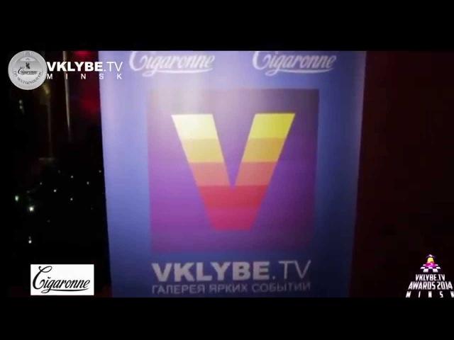 Cigaronne Премия VKLYBETV AWARDS Minsk 2014