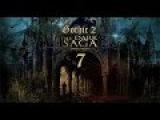 Готика II: Темная сага - Мое первое оружие и еда для Румара
