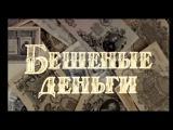 Бешеные деньги (1978). Спектакль Малого театра