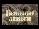 Бешеные деньги 1978. Спектакль Малого театра