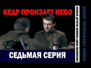 Сериал Кедр пронзает небо 7 серия (военный, детектив, криминал, драма, приключения)