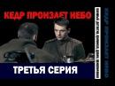 Сериал Кедр пронзает небо 3 серия (военный, детектив, криминал, драма, приключения)