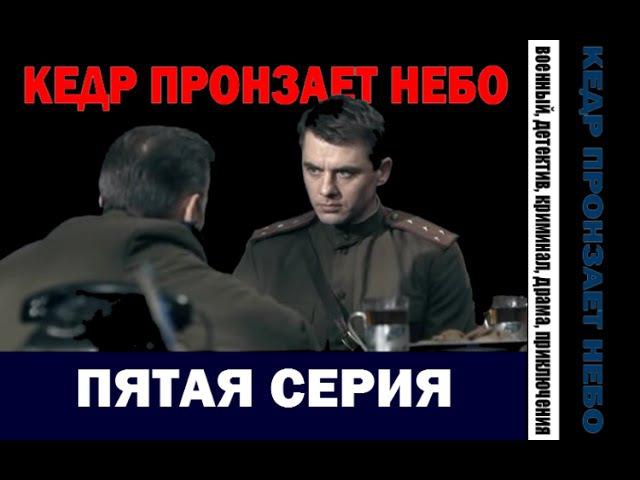 Сериал Кедр пронзает небо 5 серия (военный, детектив, криминал, драма, приключения)