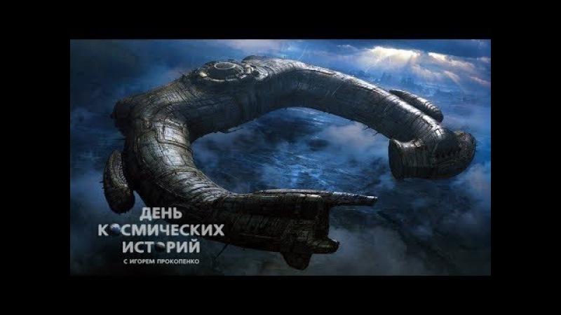 День космических историй. НЛО. Секретные файлы (06.12.2015) HD