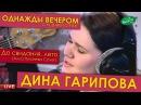 Дина Гарипова - До свидания, лето (Алла Пугачева)