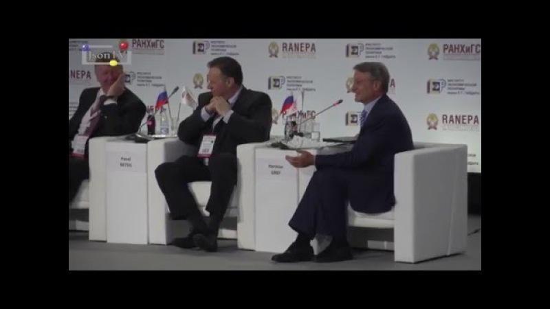 Гайдаровский форум 2016 Герман Греф Сбербанк России Будущее настало раньше чем мы ожидали