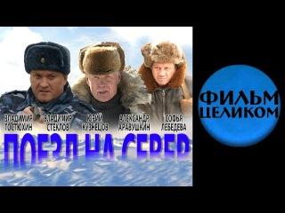 Поезд на север (2013) 3-часовой остросюжетный фильм сериал