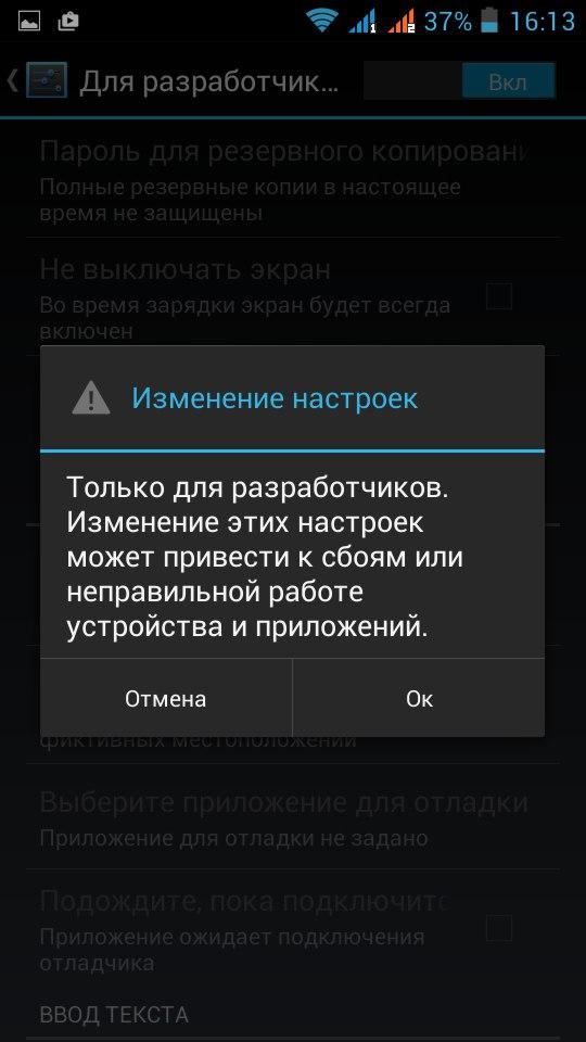 Андроид: Режим разработчика