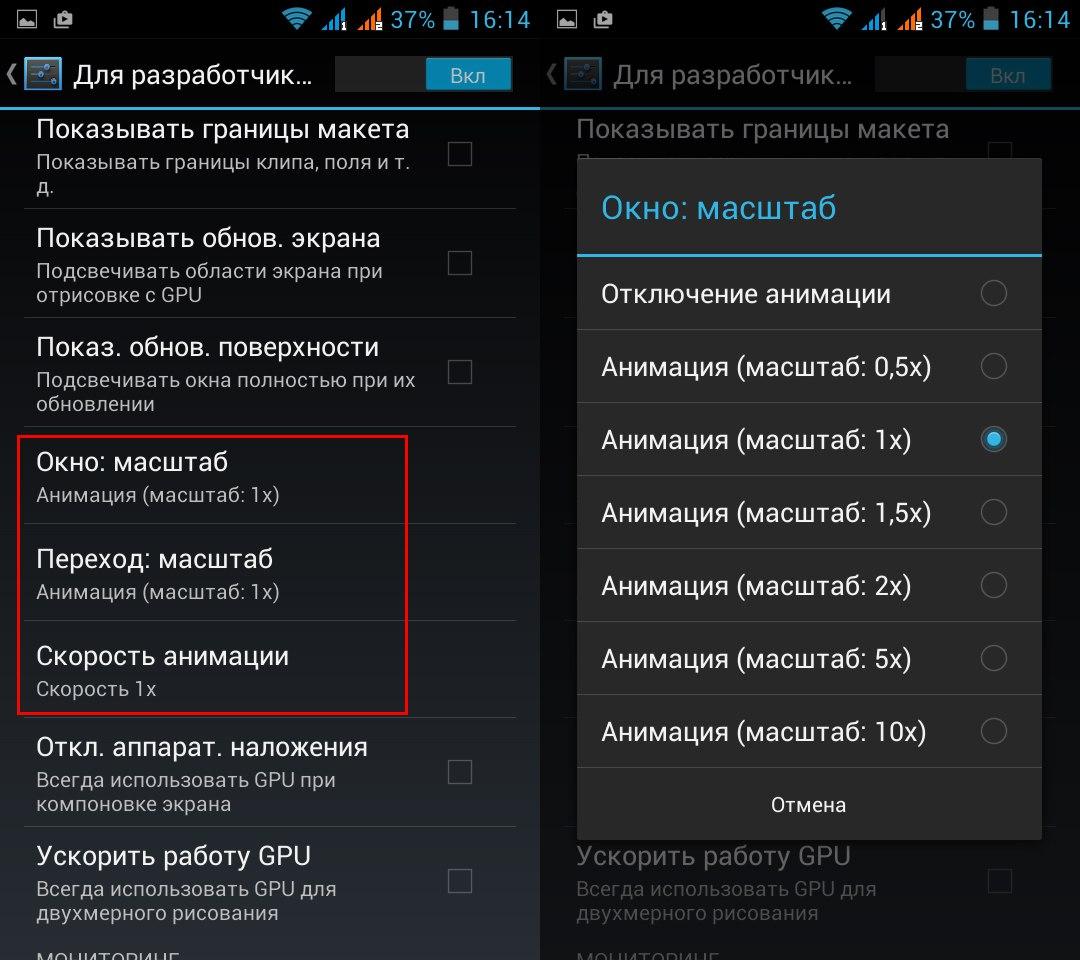Изменение скорости анимации в Android