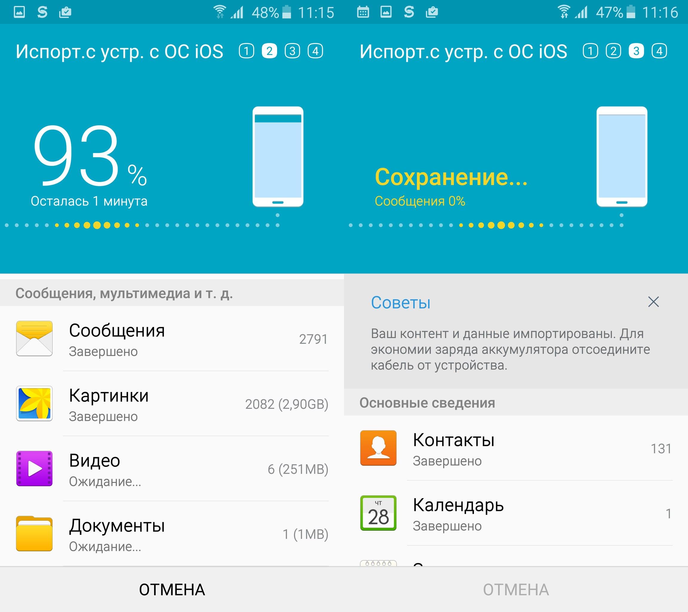 Перенос данных с Samsung на iPhone
