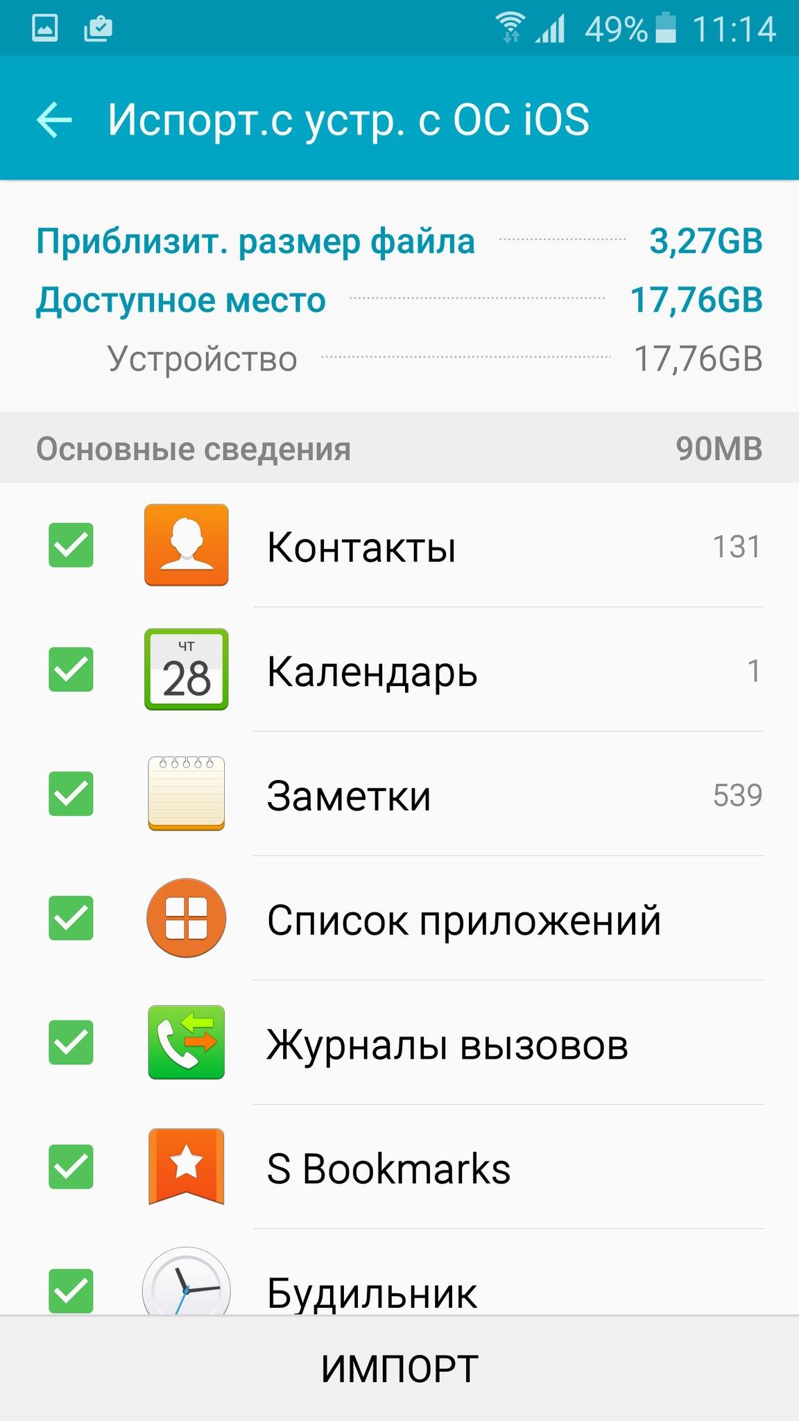 Копирование данных с Samsung на iPhone