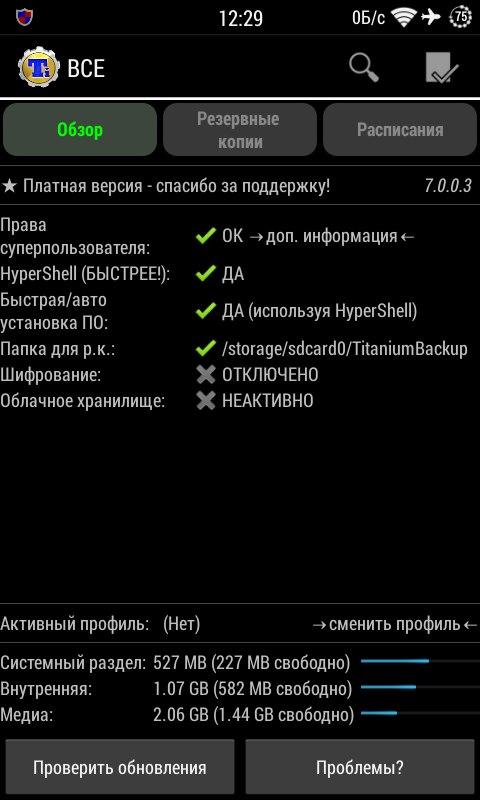 Обзор Titanium Backup