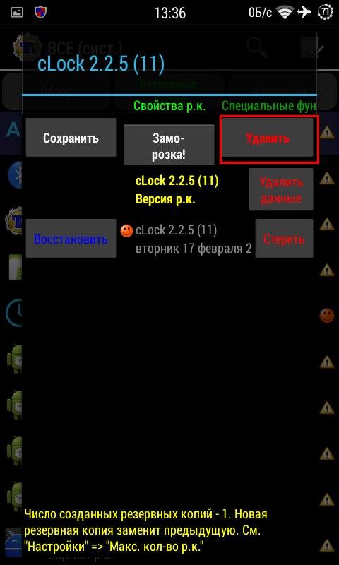 Удалить программу в Titanium Backup