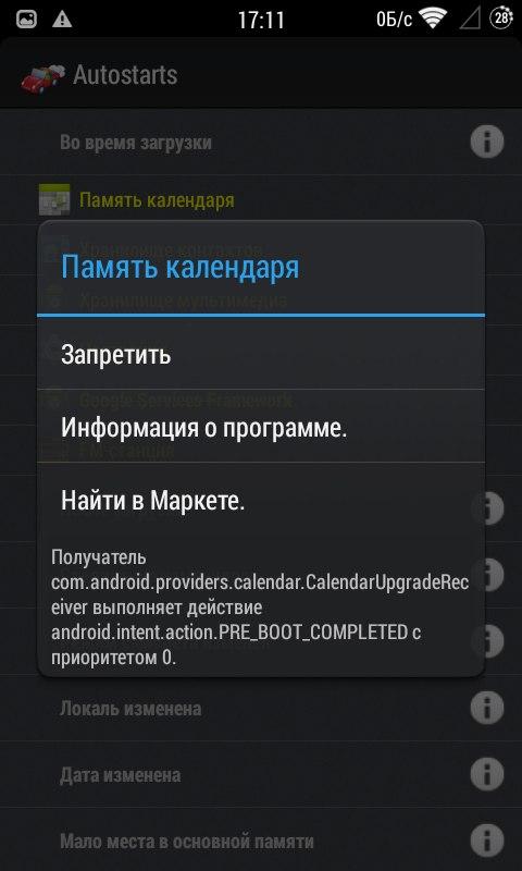Как убрать автозагрузку программ в Android Samsung Galaxy