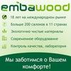 EMBAWOOD - мебель европейского качества г. Сумы