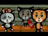Три котенка. Сезон 1, серия 1 - 01, 02, 03 - цифры все знакомы
