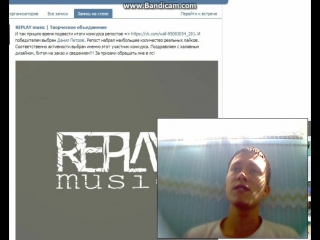 Приглашение на конкурс REPLAY music от Ромы Бикова (ссылка на конкурс в описании к видео)
